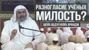 ᴴᴰ Разногласие учёных милость Шейх Абдул Илях Арфадж