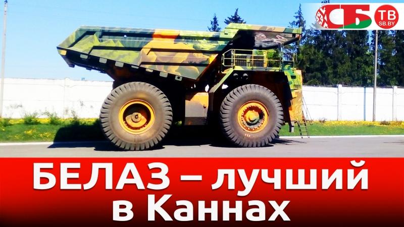 БЕЛАЗ получил премию в Каннах и другие автомобильные новости » Freewka.com - Смотреть онлайн в хорощем качестве