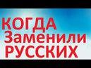 Тщательно скрытая история...часть 22 Подмена Русского народа
