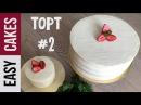 Торт клубника со сливками Рецепт бисквитного торта с клубникой и творожным кремом на сливках