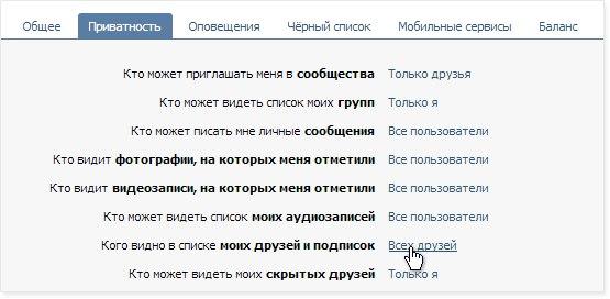 как сделать чтобы вконтакте не было видно: