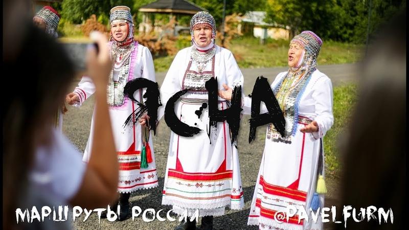 WAYS OF RUSSIA \ ДЕНЬ 7 \ МАРШРУТЫ РОССИИ \ ЯСНА \ 19.08.18 \ PAVEL FURMANYUK \ pavelfurm