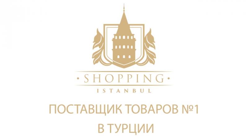 Промо ролик Shopping Istanbul - Поставщик товаров №1 в Турции