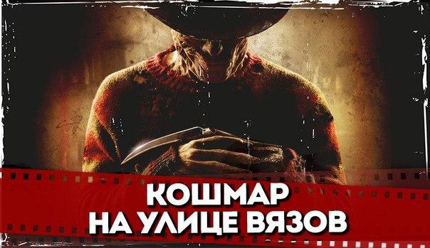 Koшмap нa yлицe Bязoв (полное собрание).