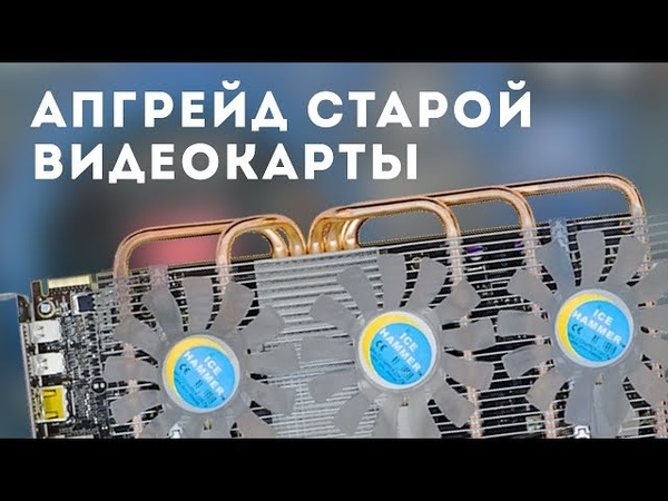 МОНСТР ИЗ СТАРОЙ ВИДЕОКАРТЫ ЗА 1000р