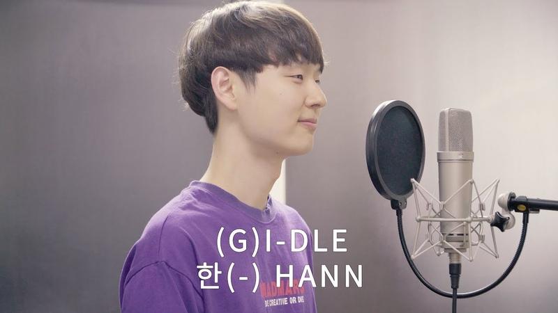 (G)I-DLE (여자아이들) - HANN (한(一)) (Alone)(Cover by Dragon Stone)