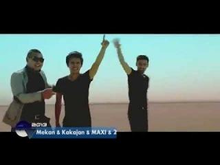 Kakajan Rejepow ft  Mekan ABM & Maxi & 2A   Nazenin 2013) HD