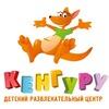 КЕНГУРУ Детский развлекательный центр.