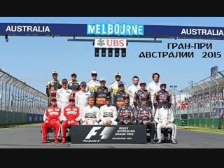 15.03.2015 г. Гран-При Австралии,Мельбурн.Гонка