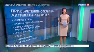 Новости на Россия 24 • Акции Открытия упали на закрытии торгов