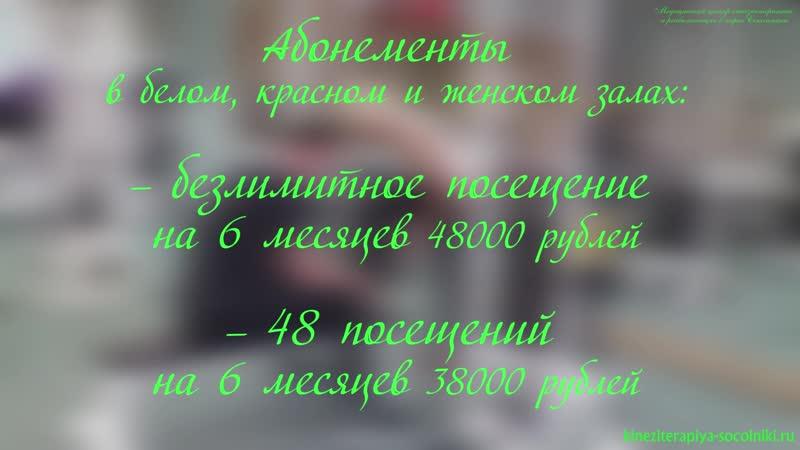 Абонементы на кинезиотерапию (гимнастика Бубновского, тренажер Бубновского, Бубновский упражнения)