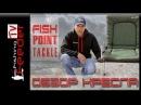 Кресло Fish Point Takcle обзор (Feeder FIshing TV)