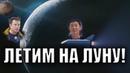 Илон Маск Elon Musk SpaceX и первый пассажир на Луну на корабле Big Falcon Rocket