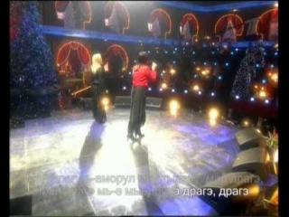 София и Аурика РОТАРУ Меланколие - Две звезды 2007