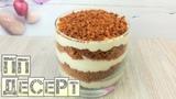 Диетический полезный десерт, Как сделать пп-десерт вкусным Bombbar