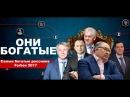 Они богатые! Самые богатые россияне по версии Forbes 2017