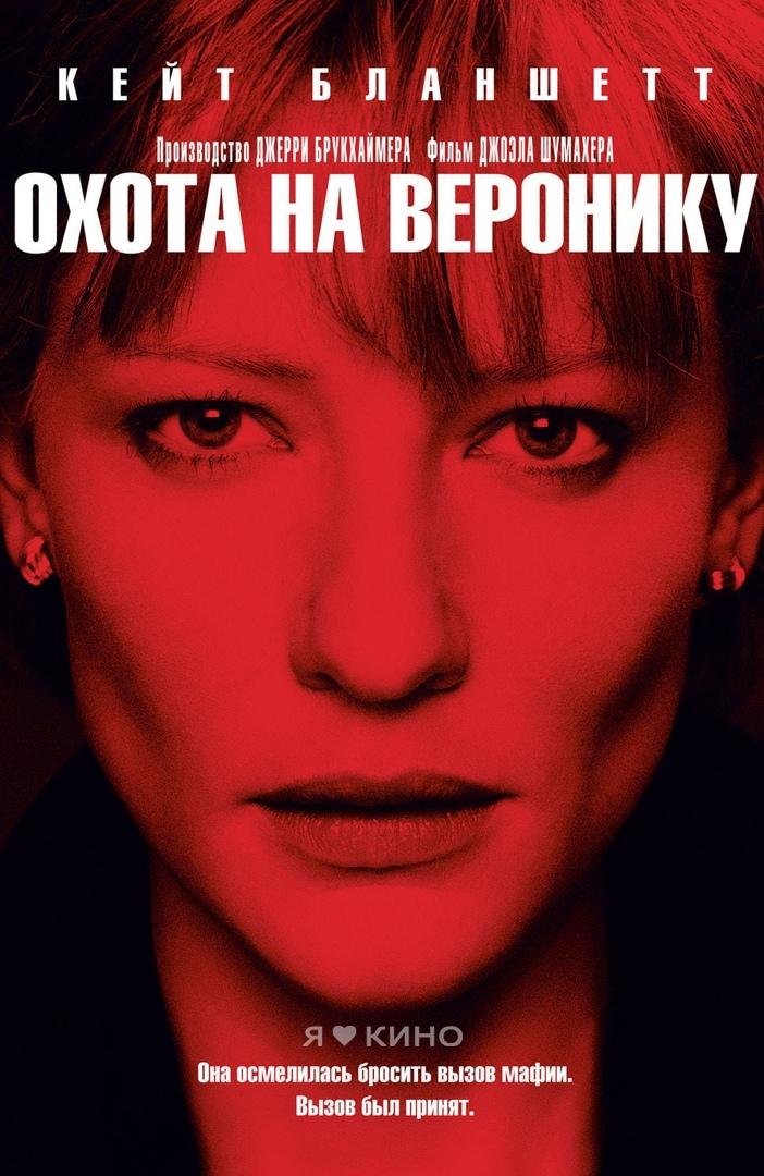 Oxoта нa Верoникy (2003) 16+