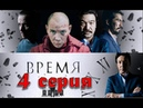 «Время» 4 серия Криминал Казахстанский сериал