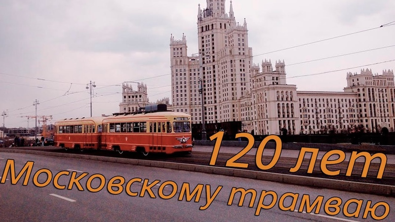 120 лет Московскому трамваю (парад трамваев 2019)