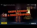 КРОВЬЮ И ПОТОМ... РВЕМСЯ В ТОП SUB 19/50