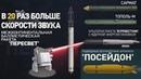 Новое оружие России глазами НАТО Кинжал, Сармат, Циркон, Авангард, Пересвет, Тополь, Посейдон