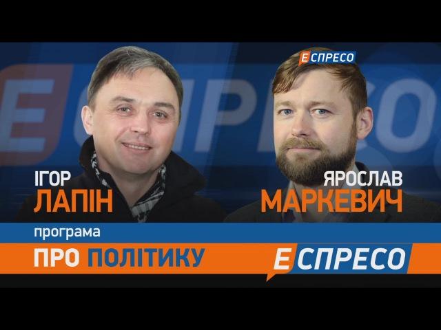 Про політику Сміттєвий колапс у Львові та ключові позиції реінтеграції Донбасу
