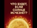 Что будет если солнце исчезнет