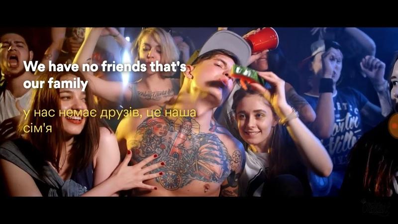 Wildways - Faka Faka Yeah переклад українською
