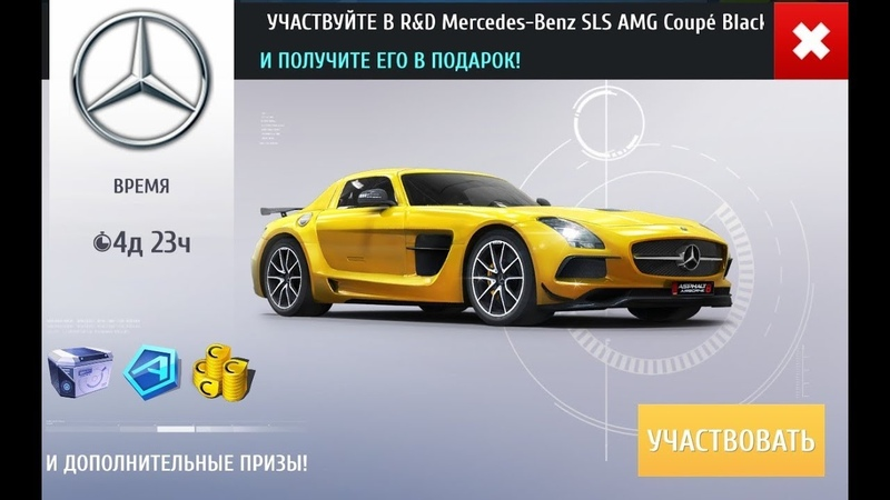 Asphalt 8 RD (Mercedes-Benz SLS AMG Coupe Black Series ) Lab 4 Test 50 ИИ.Win