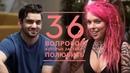 36 Вопросов чтобы Влюбиться — Свидание Вслепую — Клаудио и Виктория