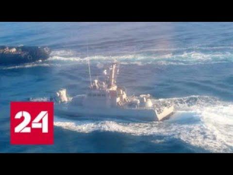 Из-за украинской морской провокации Россия подняла в воздух Ка-52 и Су-25 - Россия 24