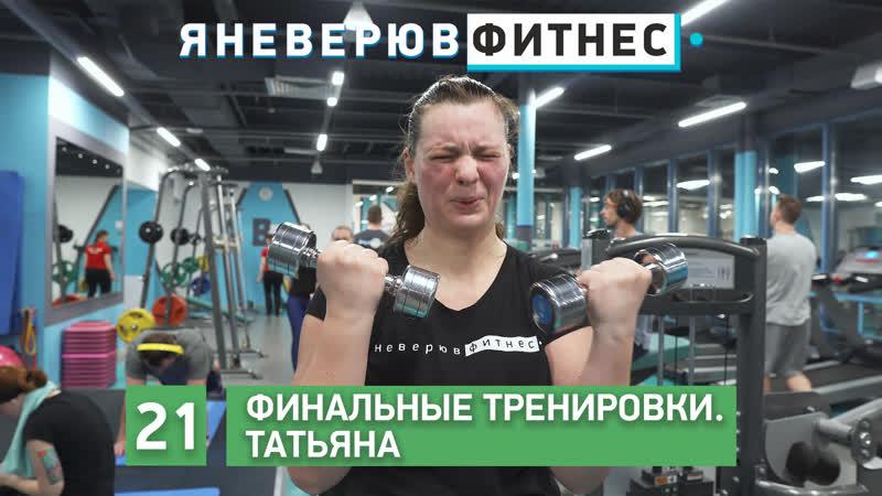 ✖Я НЕ ВЕРЮ В ФИТНЕС✖ Выпуск 21. Татьяна и 15 отжиманий