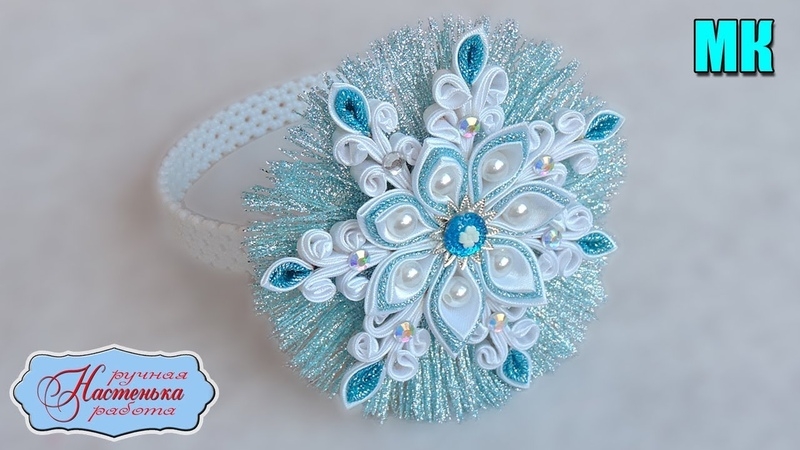 Ободок Пушистая Снежинка Канзаши МК из лент. Новинка к Новому году. Christmas Snowflake kanzashi.