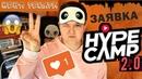 Заявка на Hype Camp 2 0 - ЖЕНЯ РЕМАРК