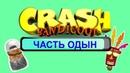 Начинаем Прохождение Crash Bandicoot 1 ♊ N. Sane Trilogy
