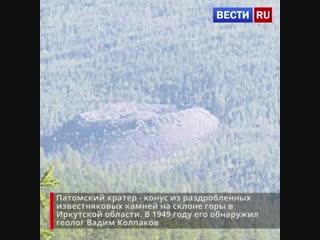 Патомский кратер – конус из раздробленных известняковых камней на склоне горы в Иркутской области. Вы только посмотрите!