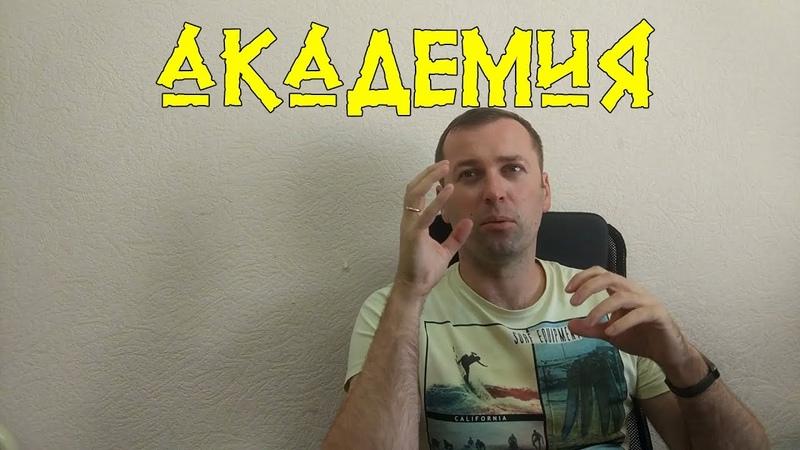 Академия. Айзек Азимов. фантастика