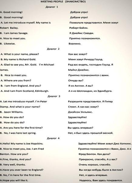 английский знакомство диалог аудио