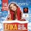 ЁЛКА GO-GO MOTION 2013