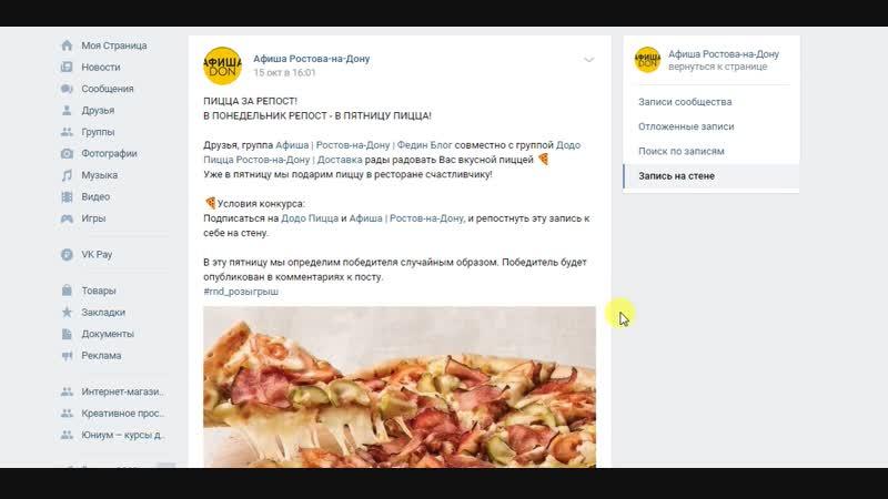 Розыгрыш пиццы от ДоДо