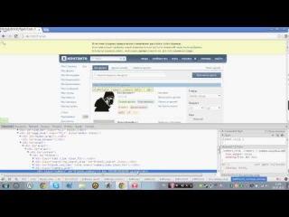 Взлом вконтакте (через код елемента) часть 2