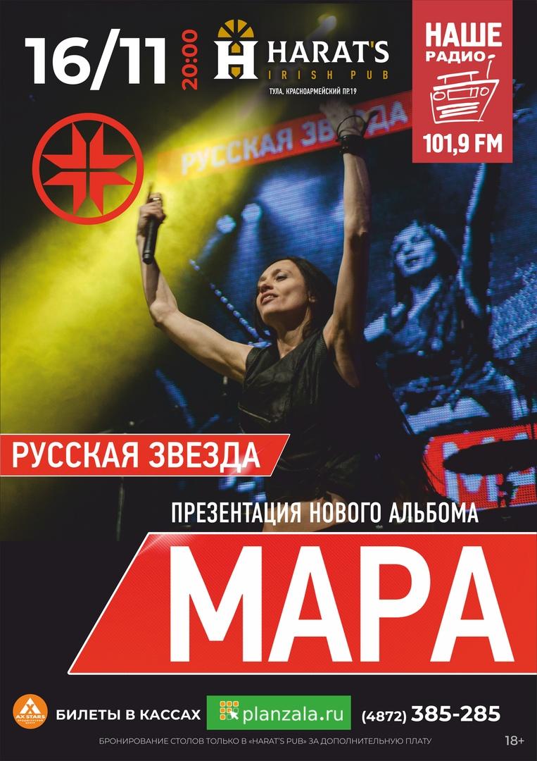 Афиша Тула МАРА / 16.11.18. / Harat's Pub, Тула