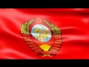 Гимн, Герб и Флаг СССР