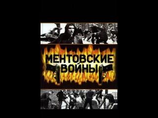 Сериал Ментовские войны 7 сезон 14 серия — Граница зла. Фильм четвертый, часть вторая смотреть онлайн бесплатно в хорошем качестве
