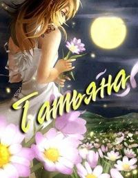 Танечка Пахмутьева, 12 сентября 1997, id175334184