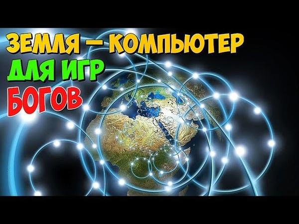 ✅ Наша планета имеет иное предназначение, у планеты Земля своя функция – это чей-то компьютер.