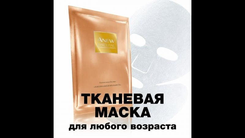 Тканевая маска Anew от Avon