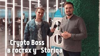 CryptoBoss в гостях у Storiqa (Интервью с CEO)
