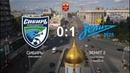Первенство ФНЛ 2018/2019, 12 тур. Сибирь - Зенит-2 0:1 (0:0)