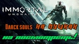 DS С ПУШКАМИ Immortal Unchained